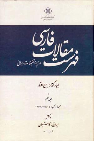 فهرست مقالات فارسی افشار