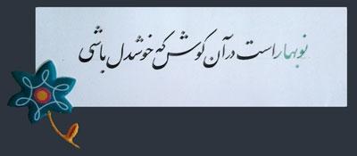 عیدی ورایانه اسفند95 هر روز اینجا با یک اللّهم عجّل لولّیک الفرج