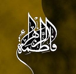 جایگاه معنوی حضرت زهرا(س) برای بشر درک شدنی نیست