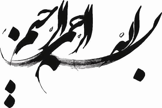 دهمین جشنواره بسمالله برگزار میشود