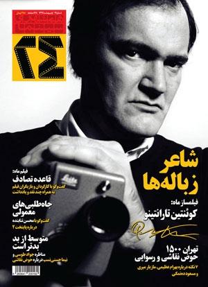 مجله همشهری ۲۴ منتشر شد