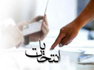 آشنایی با قانون استفساریه نظارت شورای نگهبان بر انتخابات ریاست جمهوری و مجلس