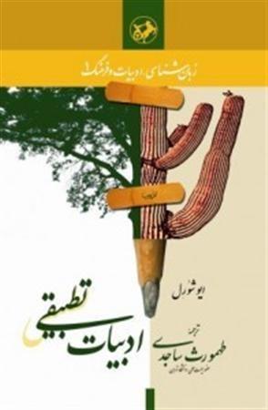 پوستر ادبی