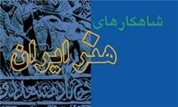 هنر ایران