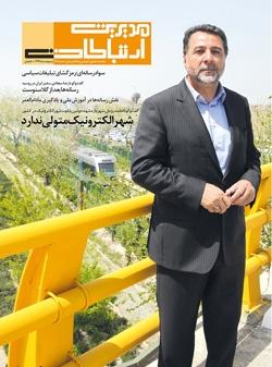 سیوششمین شماره ماهنامه مدیریت ارتباطات منتشر شد