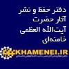 پایگاه اطلاع رسانی حضرت آیتالله العظمی خامنهای