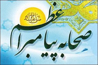 مجموعه 7 جلدی دائرةالمعارف صحابه پیامبر(ص) رونمایی می شود
