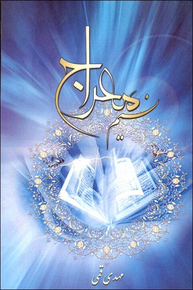 """نسیم معراج"""" منتشرشد؛ آثار دنیوی و اخروی تقرب به خدا"""