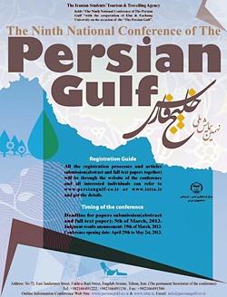 نهمین همایش ملی خلیج فارس
