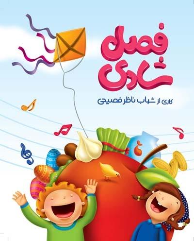 شادی موسیقی کودک