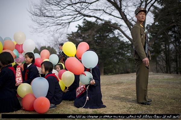 عکس برنده جایزه North korea