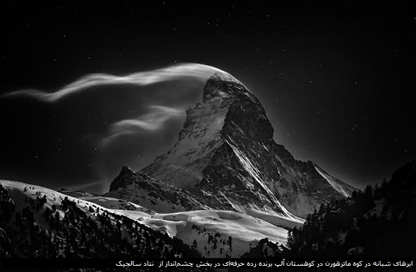 عکس برنده جایزه landscape