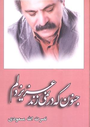 نصرالله مسعودی
