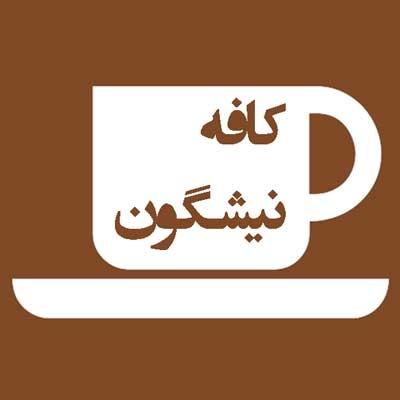 کافه نیشگون