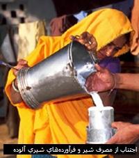 اجتناب از مصرف شیر و فرآوردههای شیری آلوده