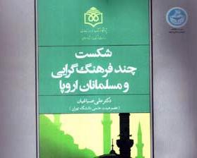 کتاب شکست چند فرهنگ گرایی و مسلمانان اروپا منتشر شد