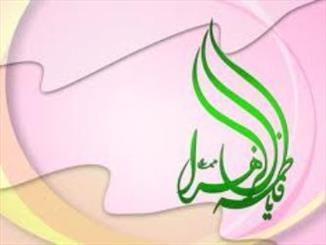 داستان ولادت حضرت فاطمه (س)؛ چرا حضرت فاطمه زهرا نامیده شد