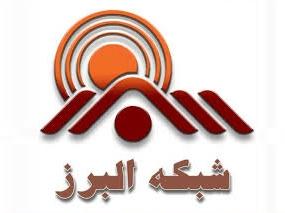 شبکه استانی البرز