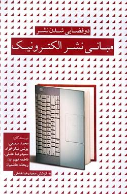 دو فضایی شدن نشر؛ مبانی نشر الکترونیک منتشر شد