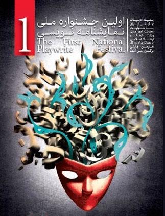 چهارشنبه 8 خرداد روز آخر جشنواره نمایشنامهنویسی