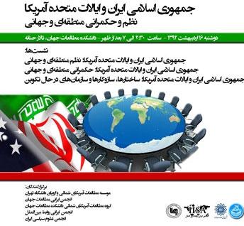 جمهوری اسلامی ایران و ایالات متحده امریکا: حکمرانی - منطقه ای و جهانی در قرن 21