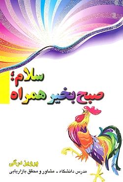 سلام؛ صبحبخیر همراه منتشر شد