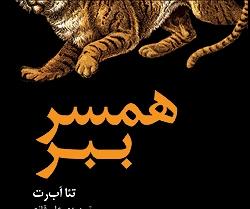 همسر ببر منتشر شد