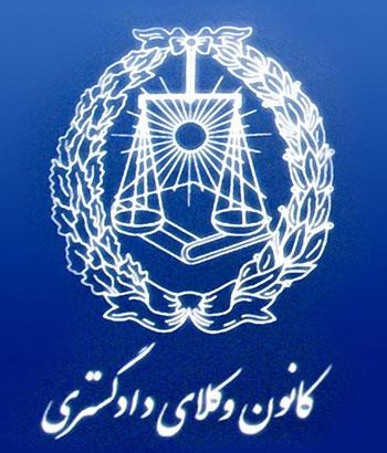 دستور رئیس جمهور برای حفظ استقلال کانون وکلا از قوه قضاییه