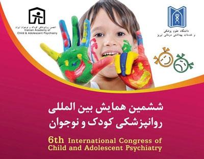 همایش بینالمللی روانپزشکی کودک و نوجوان