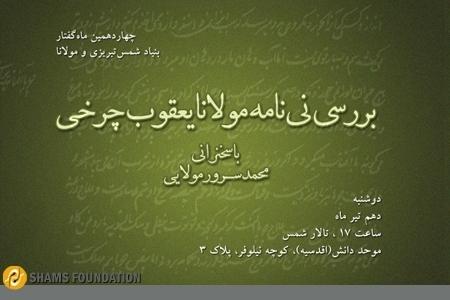 چهاردهمین ماه گفتار بنیاد شمس برگزار میشود