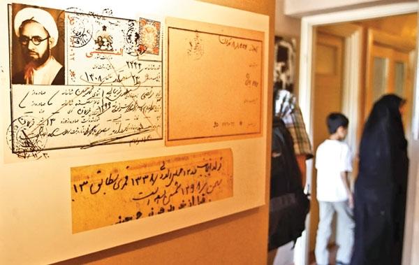 موزه بهشتی