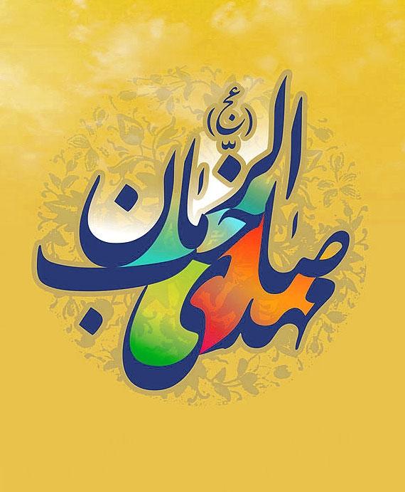 دهم شعبان، ارسال آخرین توقیع از امام زمان (عج) به شیعیان