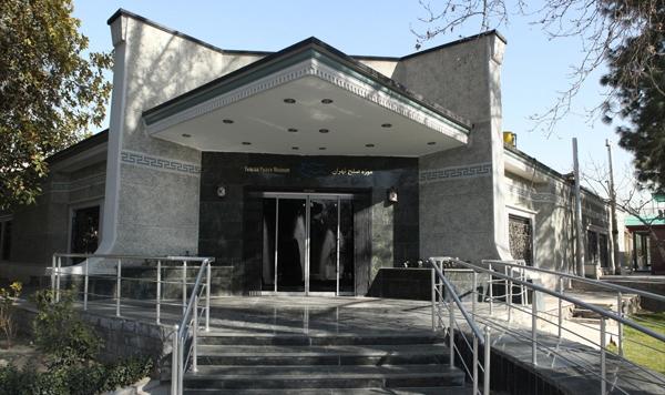 آشنایی با موزه صلح تهران
