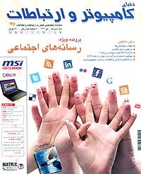 ماهنامه دنیای کامپیوتر و ارتباطات