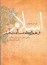 کتاب اسلام و همزیستی مسالمت آمیز