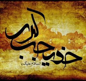 مراسم سوگواری به مناسبت وفات حضرت خدیجه (س)