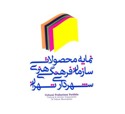 تمام محصولات سازمان فرهنگی هنری شهرداری تهران در یک کتاب