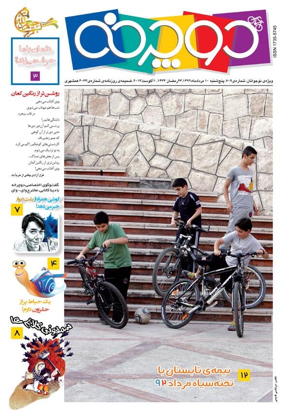 همشهری، دوچرخهی شمارهی 709