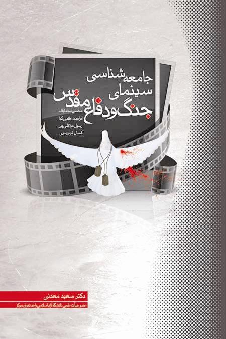 جامعهشناسی سینمای جنگ و دفاعمقدس