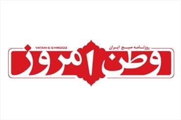 روزنامه «وطن امروز» از اول مرداد منتشر نمیشود