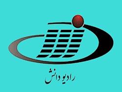 درخشش برنامه سازان رادیو دانش در نخستین جشنواره رسانه علم و فناوری