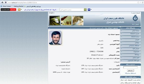 صفحه مشخصات دکتر محمود احمدی نژاد در پایگاه رسمی دانشگاه علم و صنعت ایران