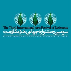سومین جشنواره هنر مقاومت