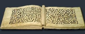 نمایش قرآن خطی منسوب به حضرت علی (ع) در کتابخانة آستان قدس رضوی