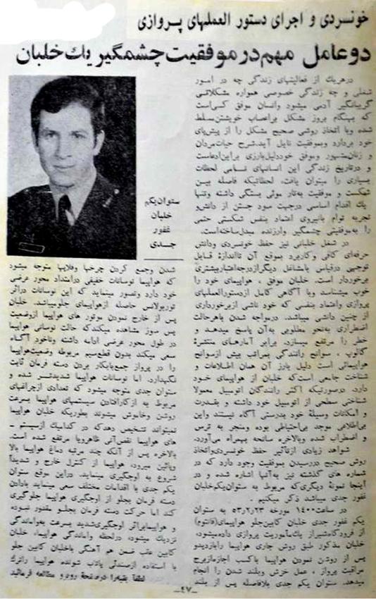 شهید خلبان غفور جدی اردبیلی
