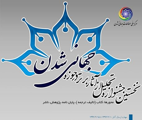 جشنواره ملی تجلیل از آثار برتر حوزه جهانی شدن