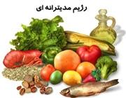 رژیم غذایی مدیترانهای