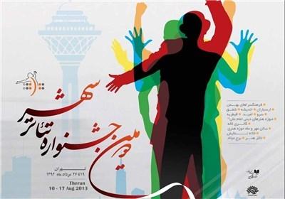 پوستر جشنواره تئاتر