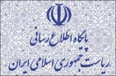 دفتر ریاست جمهوری احمدی نژاد سایت اینترنتی رئیس جمهور سابق را منتقل کرد