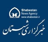 آشنایی با خبرگزاری شبستان